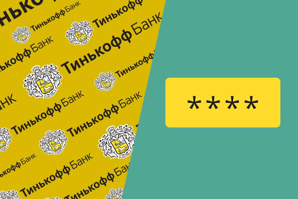 Как узнать пин код карты Тинькофф