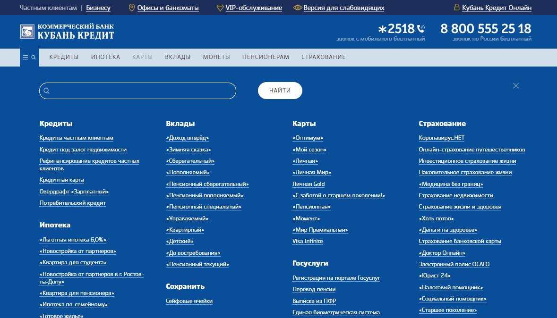 Переход на сайт банка «Кубань Кредит»
