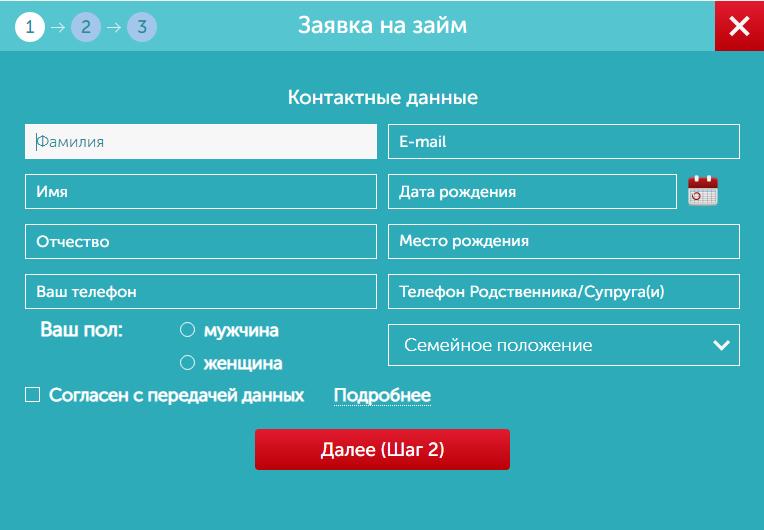 форма регистрациив МКК Момент Деньги
