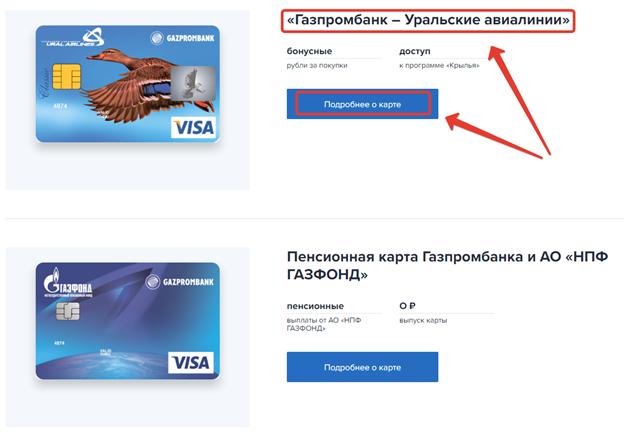 Выбор банковского продукта