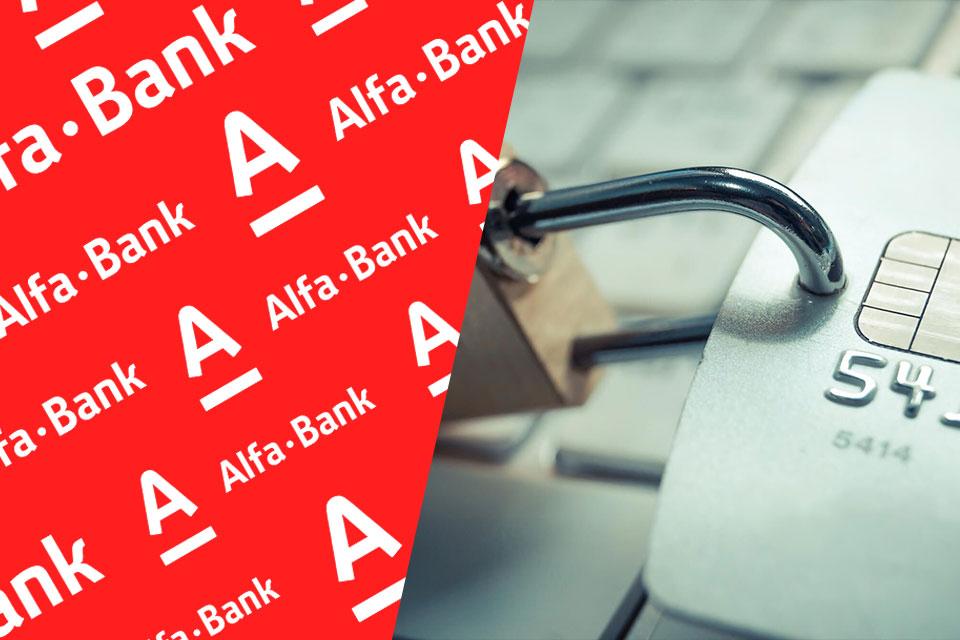 Как закрыть кредитную карту «Альфа-банка»