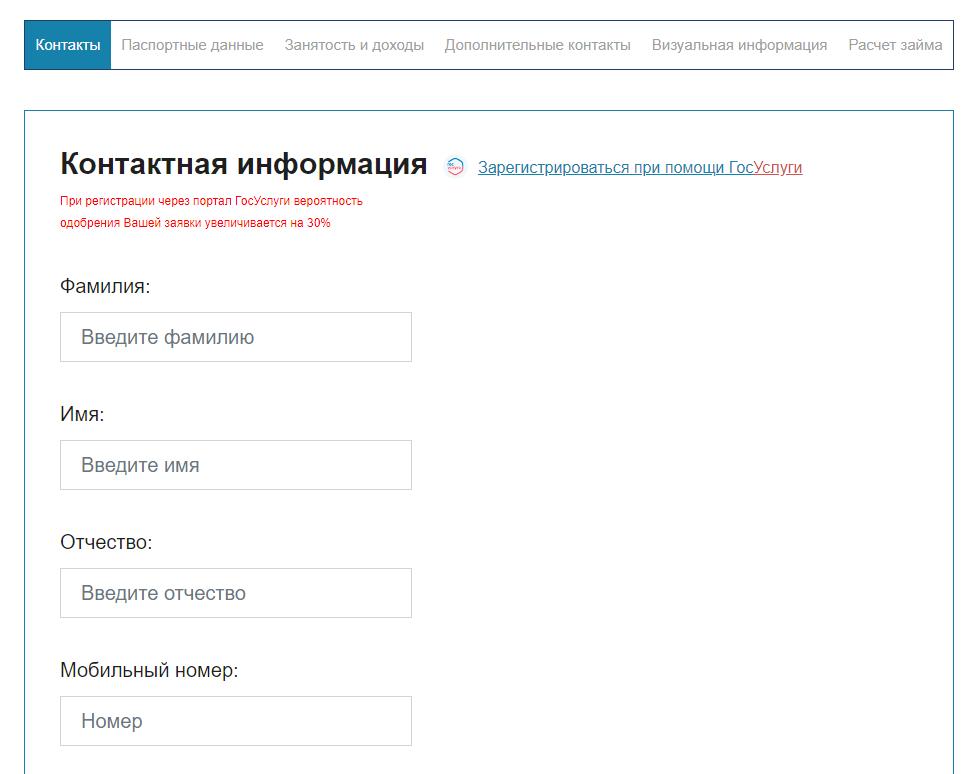 форам регистрации в Creditronic