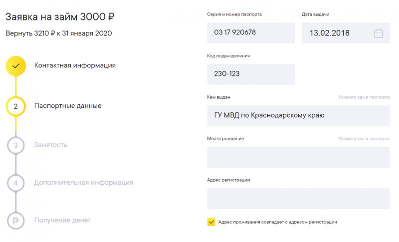 форма персональных данныхв МФО Рубль.ру
