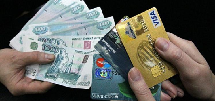 наличные или кредитные карты