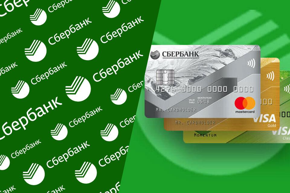 Какую карту сбербанка лучше выбрать