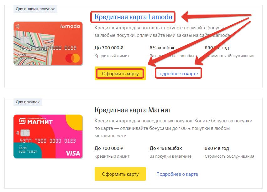 Выбор кредитной карточки Lamoda