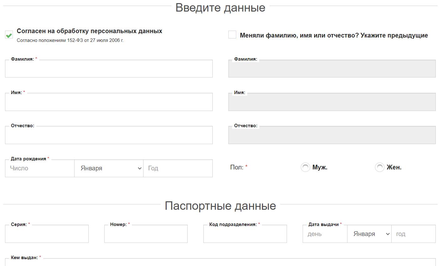 Форма с заполнением паспортных данных