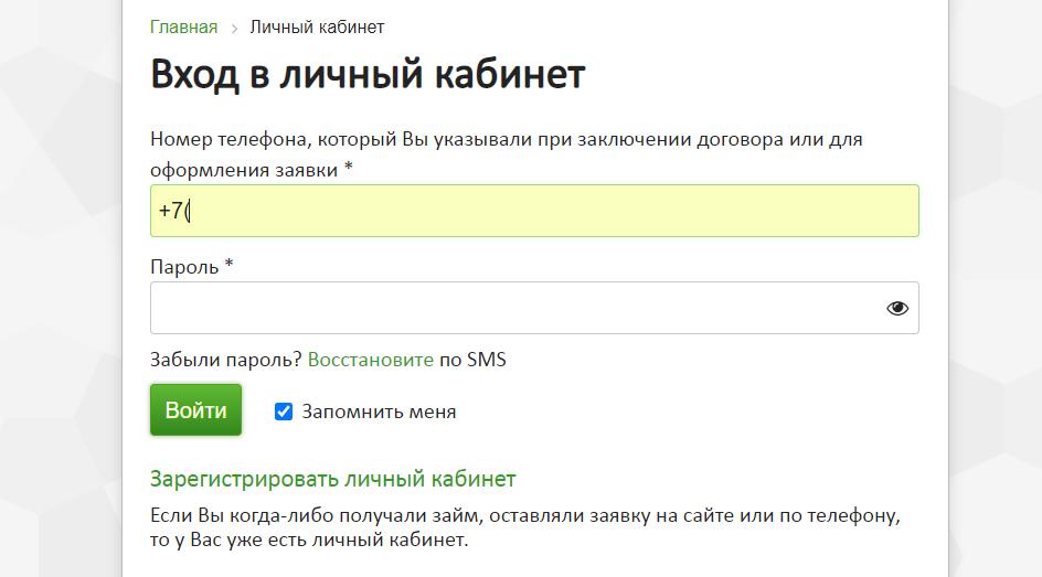 форма подтверждения телефона