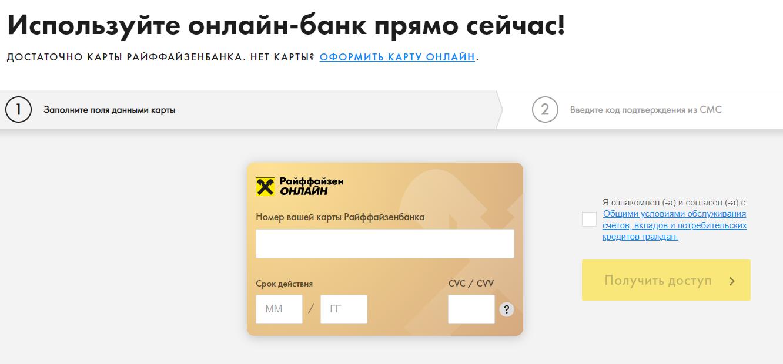 Подключение интернет-банка