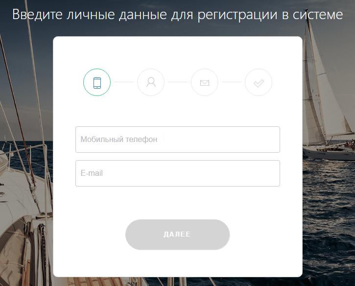 1й шаг регистрации на сайте МФО Турбозайм
