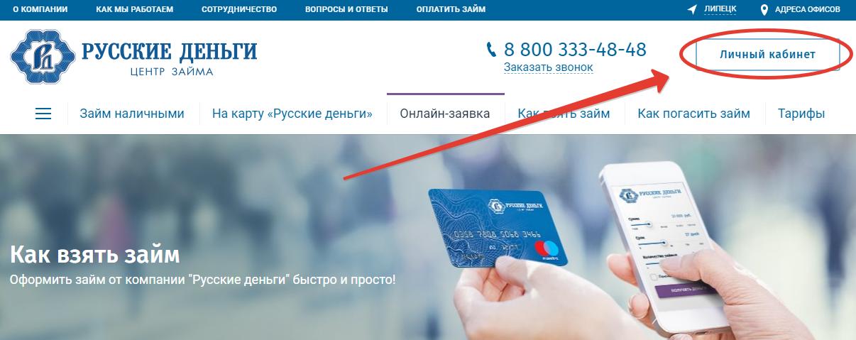 главная страницав МФК Русские Деньги