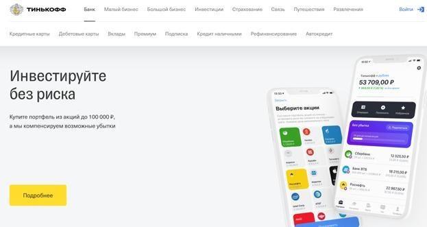 Переход на официальный сайт банка