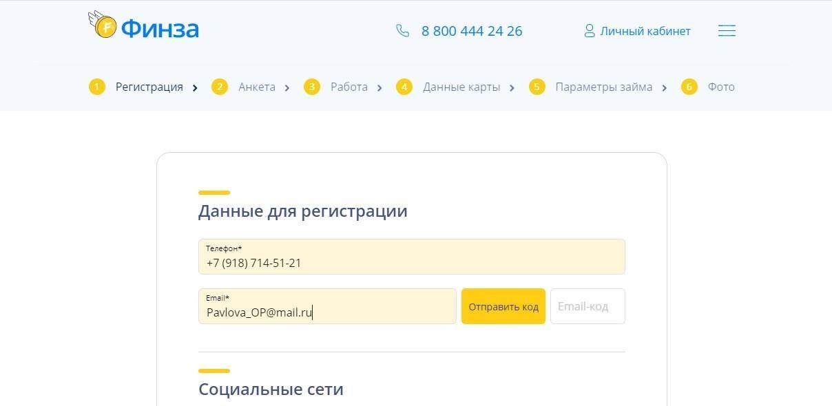 форма регистрации вМФО Финза