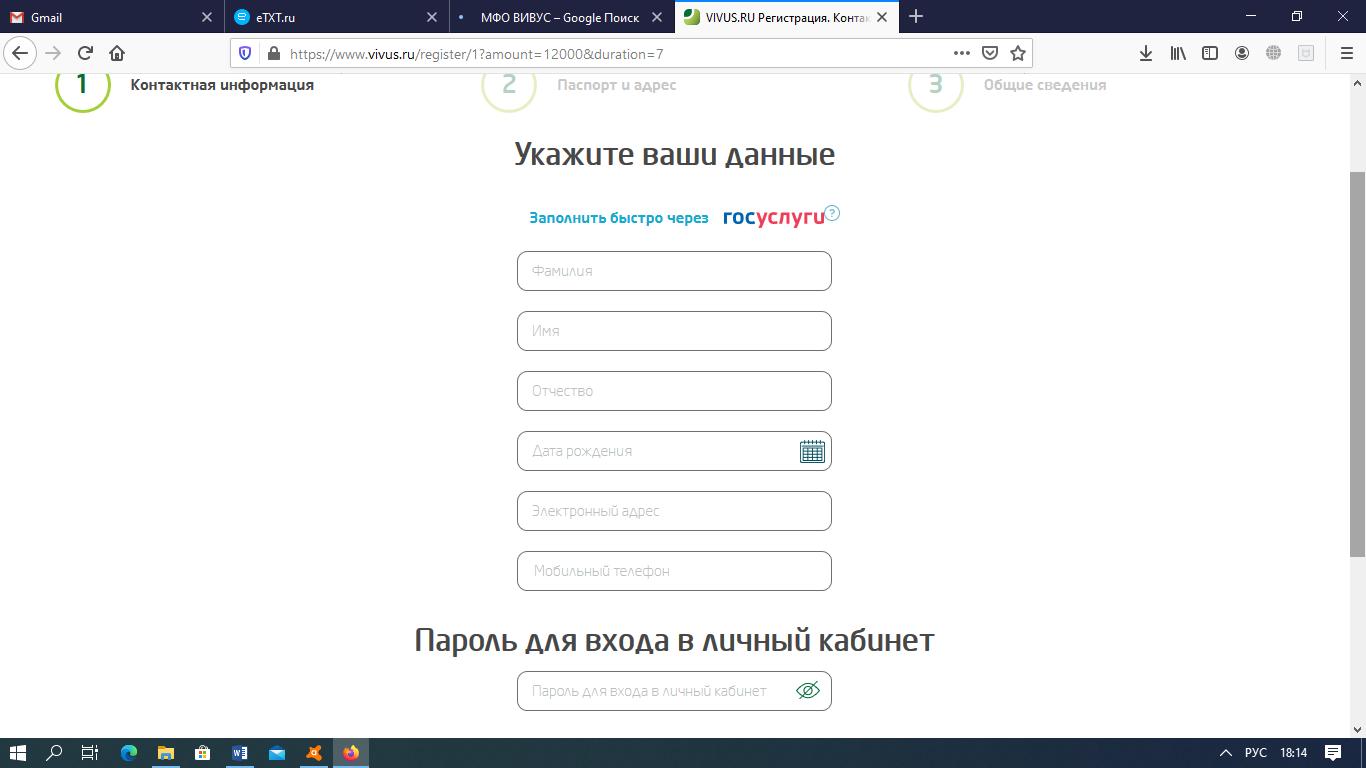форма регистрации вМФО Вивус