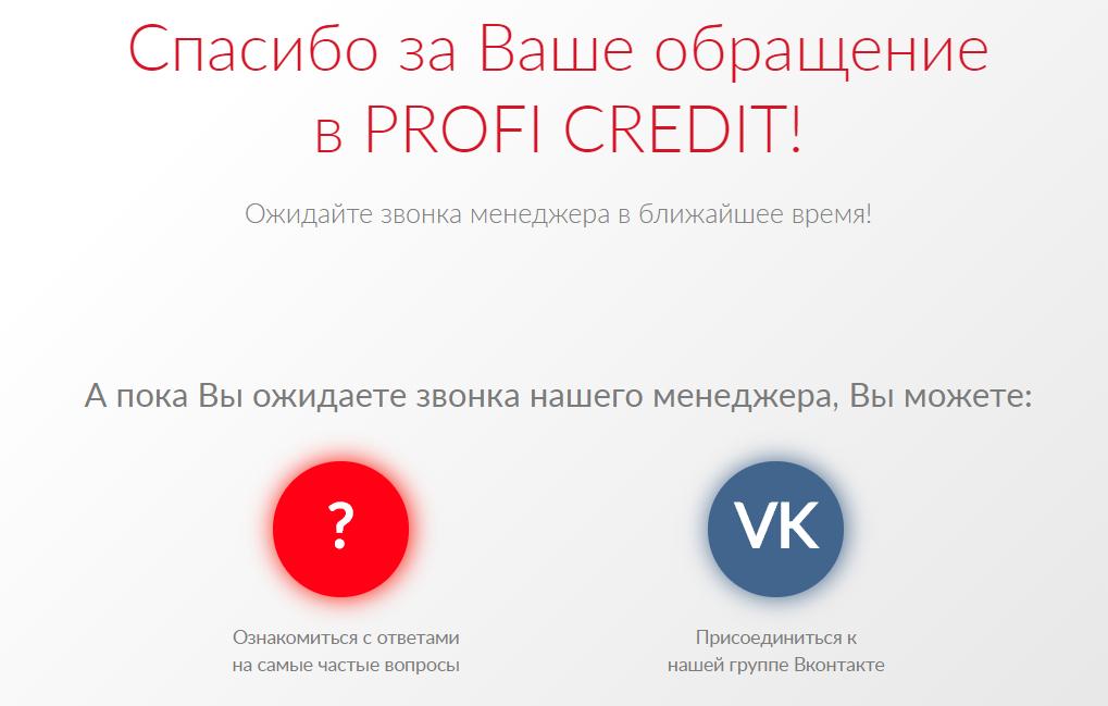 ожиданиев МКК Профи Кредит