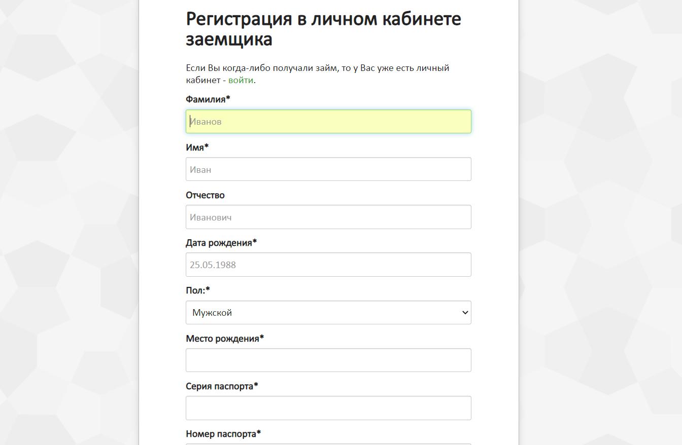 форма регистрации в ЛК Доброзайм
