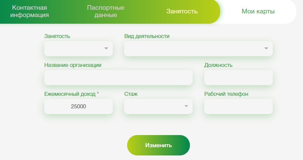 информация о занятостив МФК Отличные Наличные