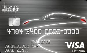 Автокарта Platinum
