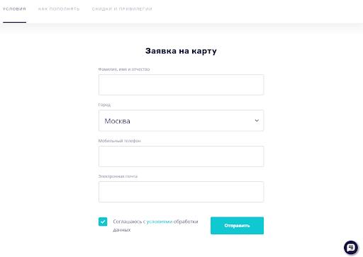 Открыть и заполнить форму онлайн-заявки