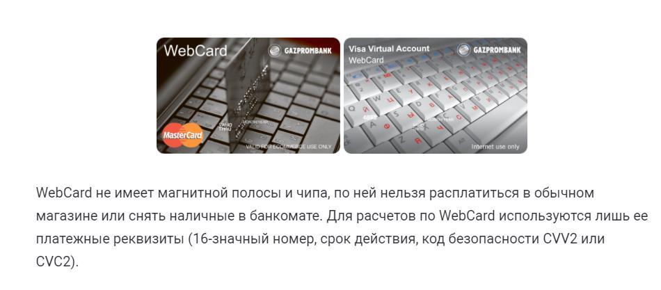 Изучить условия WebCard