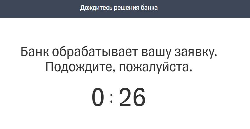 Ждать результат