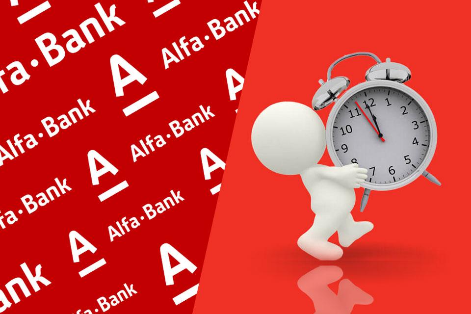 Досрочное погашение кредита Альфа банк