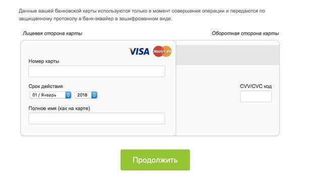 заполнение данных дебетовой или кредитной карты