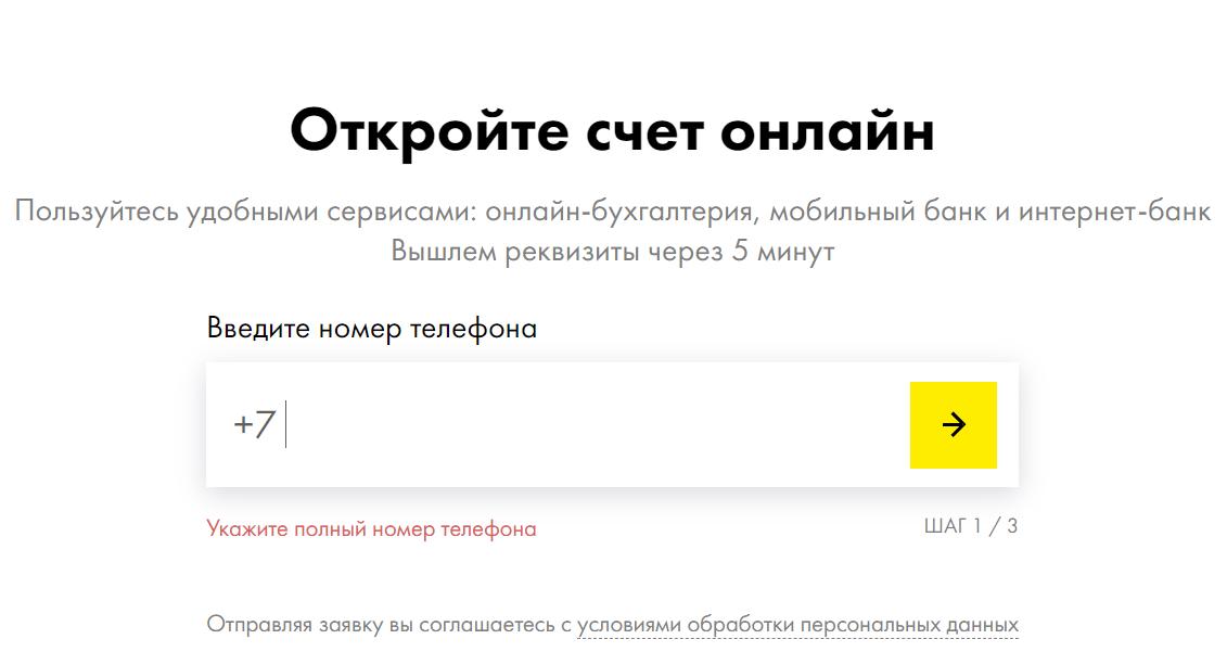 Заполнить онлайн-заявку