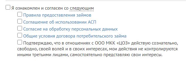 условия кредитования в МФК Фаст Мани