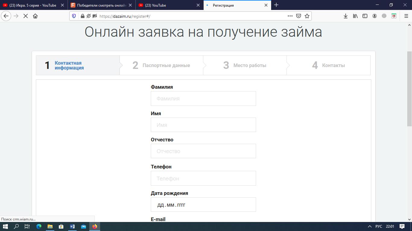 регистрация на сайтев Да Займ