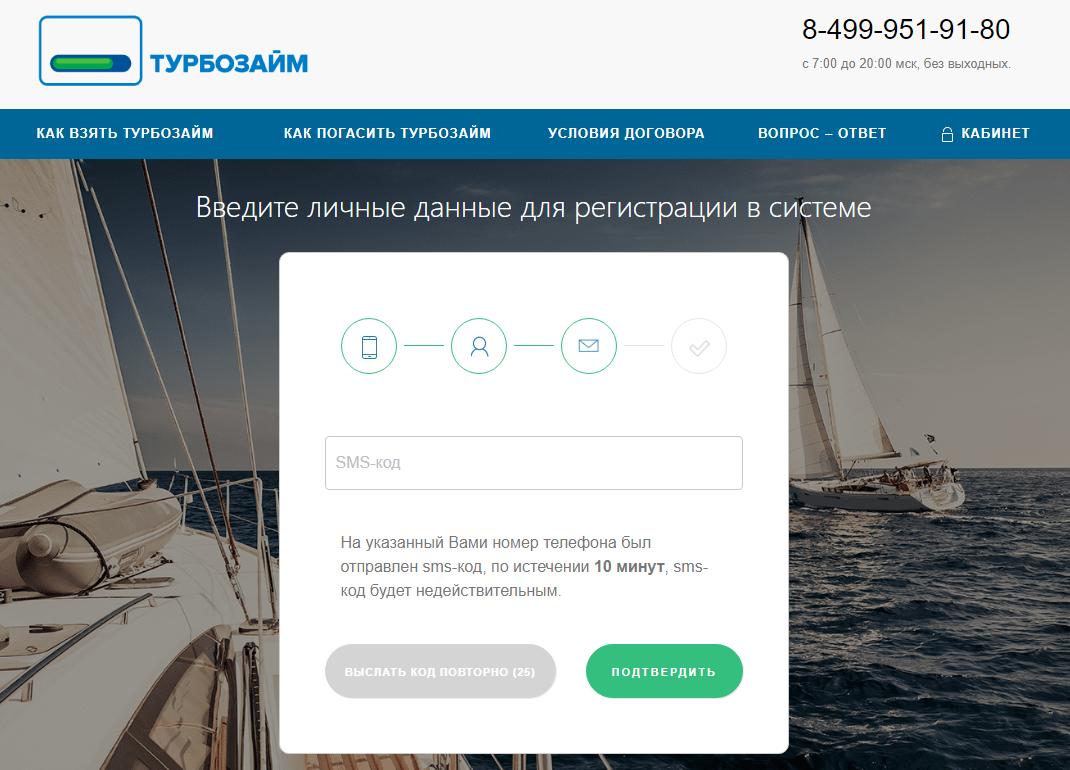 3й шаг регистрации на сайте МФО Турбозайм