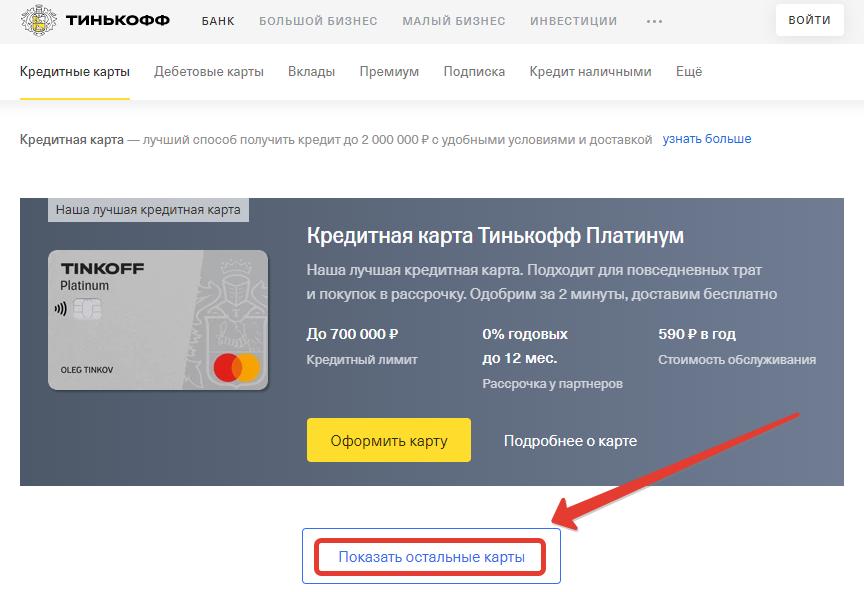 Поиск кредитки MAXIM – Tinkoff