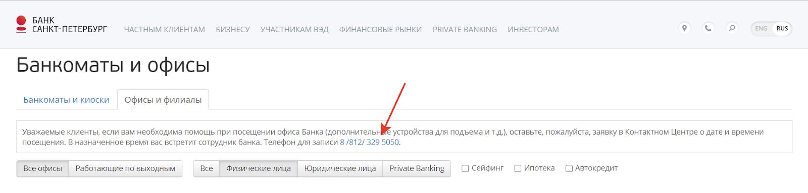 Записаться к сотруднику банка