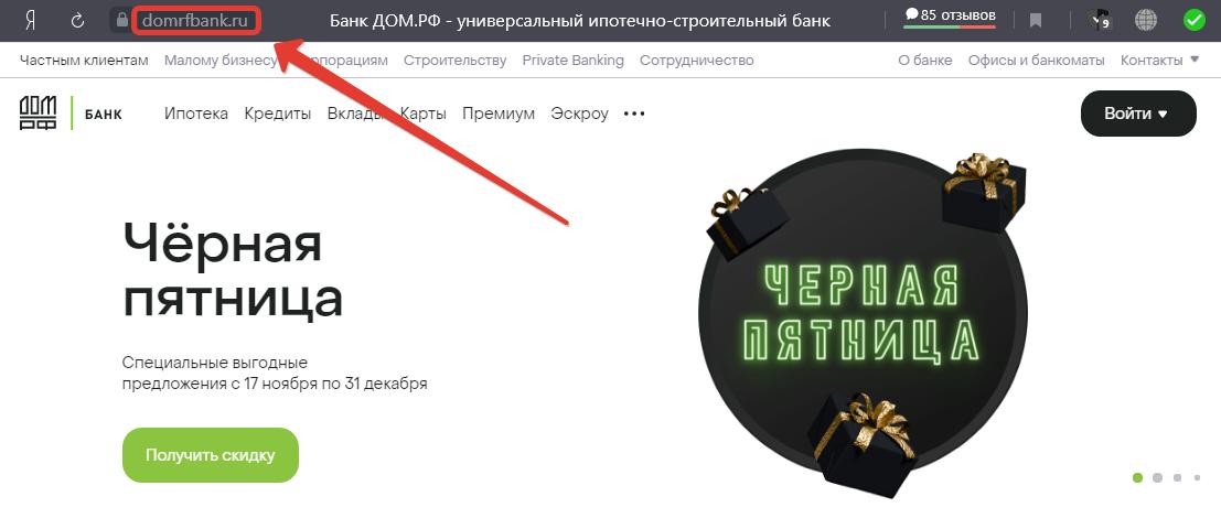 Зайти на сайт банка ДОМ.РФ