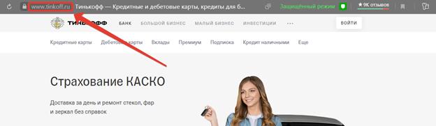 Активация официального сайта банка Tinkoff