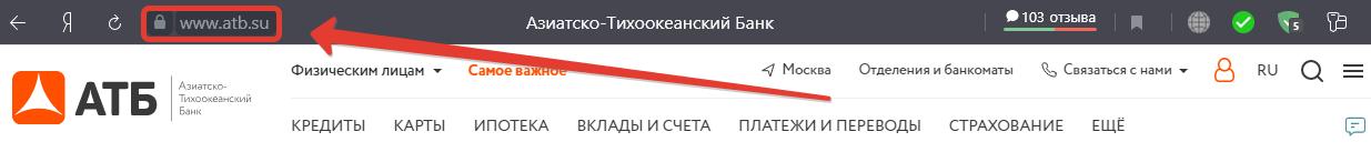 Запуск сайта АТБ