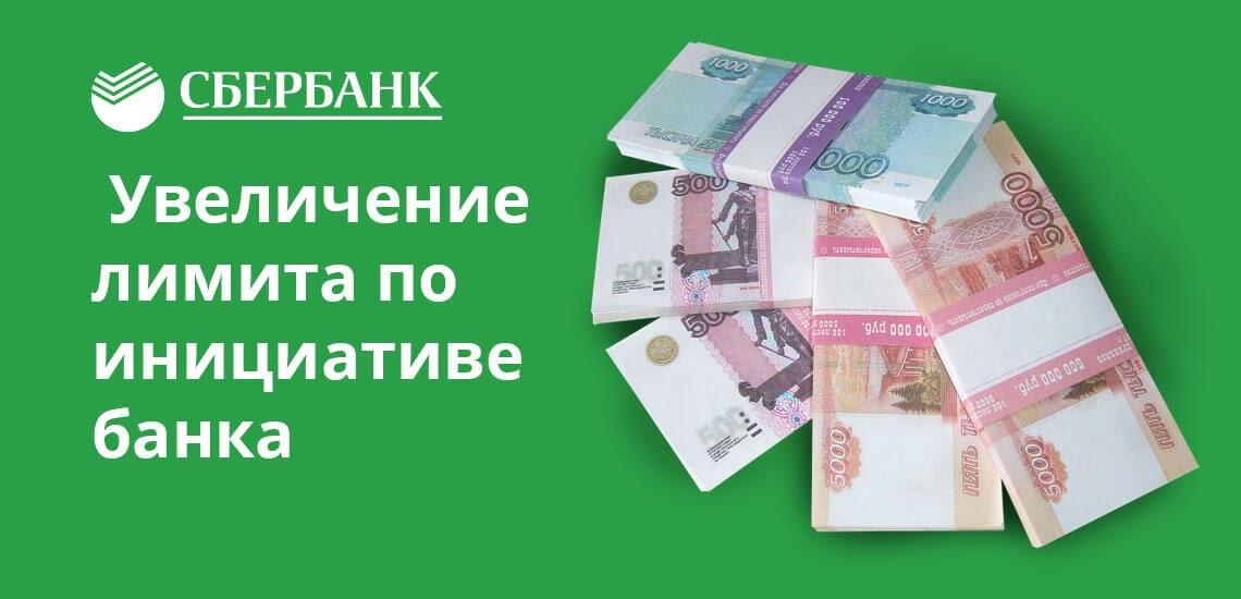 увеличение лимита по инициативе банка