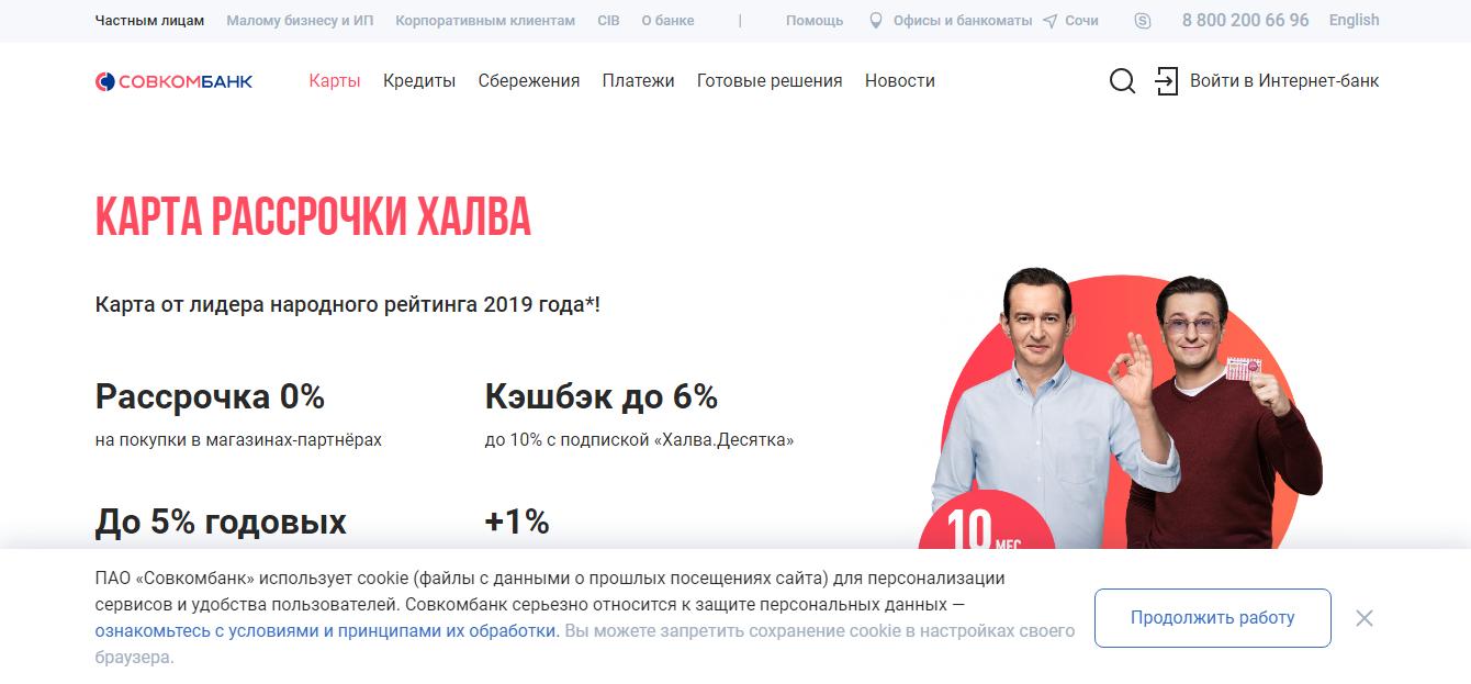 Сайт банка Совкомбанк