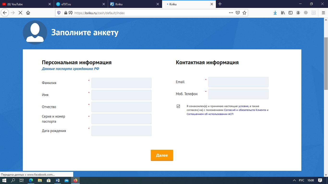 форма регистрации на сайте МФО Квику