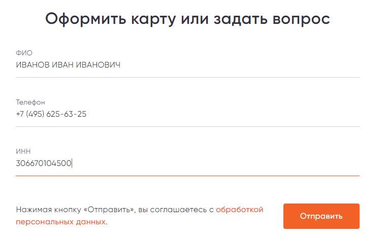 Заполните анкету