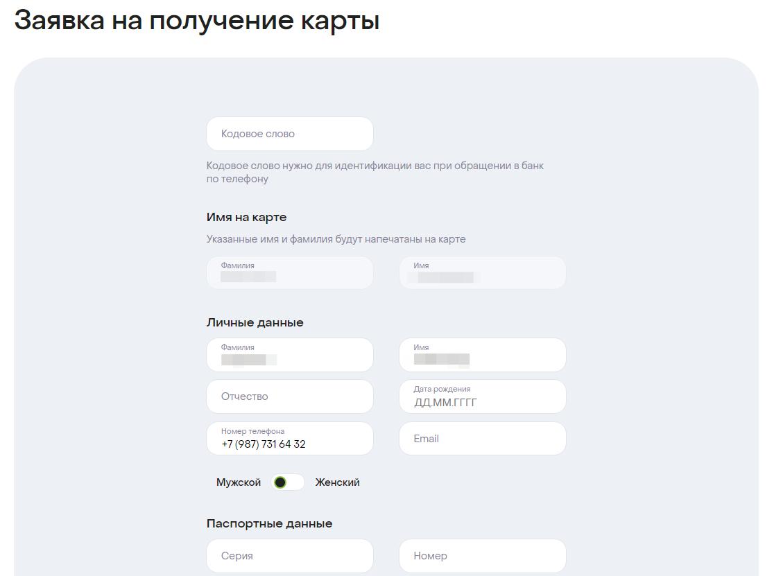 Оформление и отправка заявки в банк