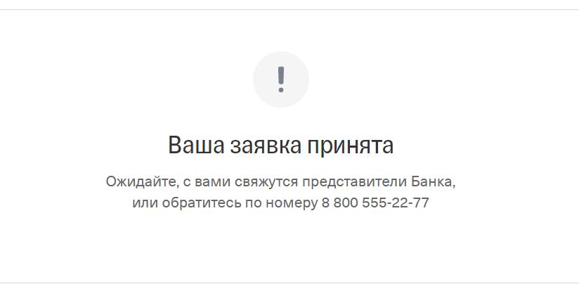 Отправка заявки в банк
