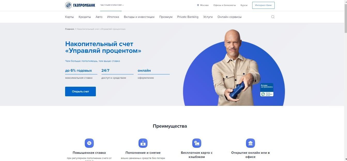 Главная страница Газпромбакна