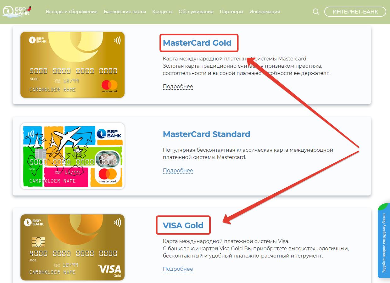 Выбрать одну из золотых карт VISA или Mastercard