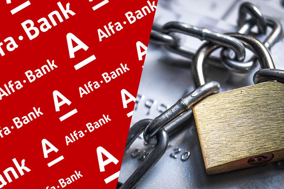 Альфа банк заблокировал кредитную карту