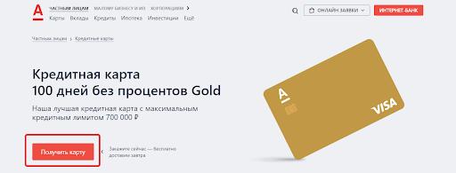 Выбрать тариф Gold и нажать «Узнать больше»
