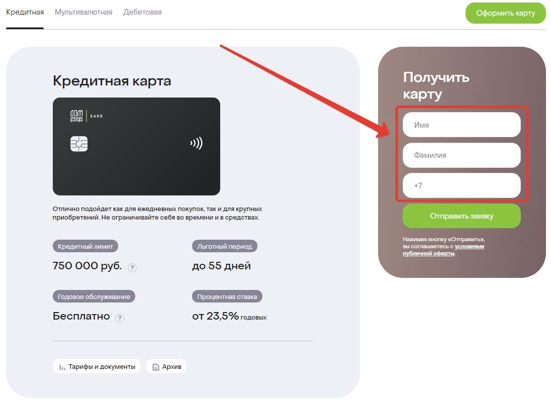 Запуск формы онлайн-заявки