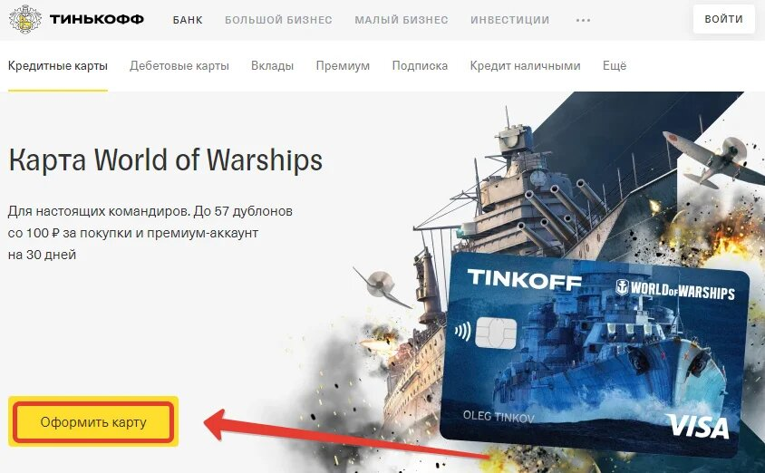 Переход к заявке на выпуск Tinkoff World of Warships