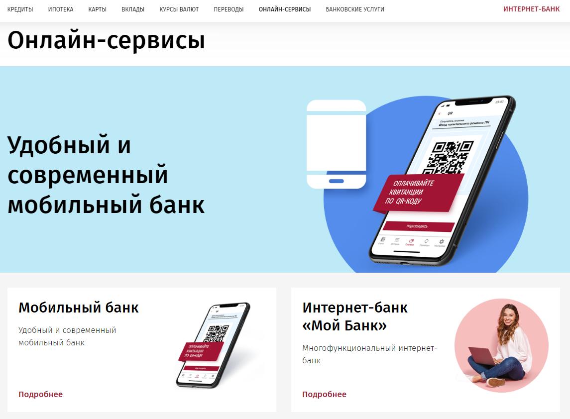 Главная страница сайта Банка приморье