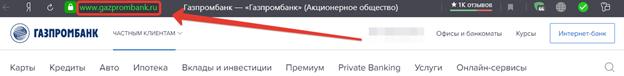 Запуск сайта Газпромбанка